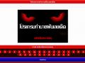 ทำไมโปรแกรมทำนายฝันเลขเด็ดของเว็บ casinobet168 เป็นอันดับ 1